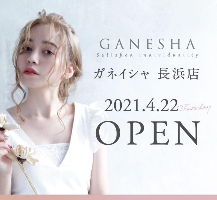 ガネイシャ長浜店オープン