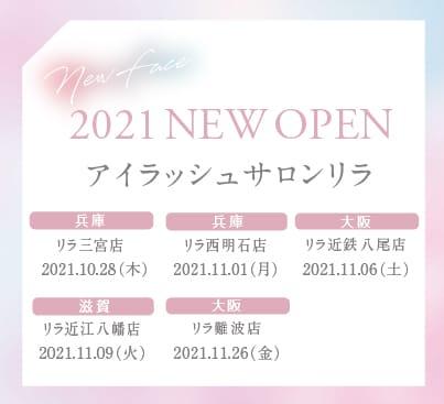 2021年オープン予定